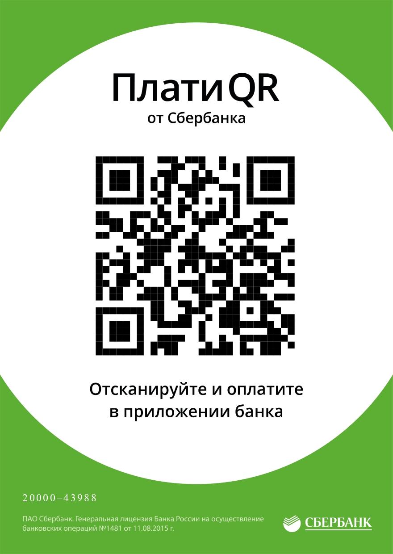 Оплатить тариф мгновенно по QR-коду можно с помощью коду можно с помощью